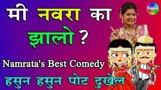 मी नवरा का झालो? नम्रता संभेराव तुफान कॉमेडी   Marathi Comedy   Best Comedy 2019