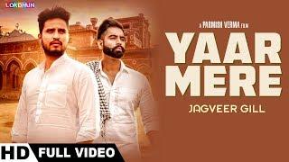 Yaar Mere (Full ) | Jagveer Gill | Parmish Verma | Desi Crew | New Punjabi Songs 2018