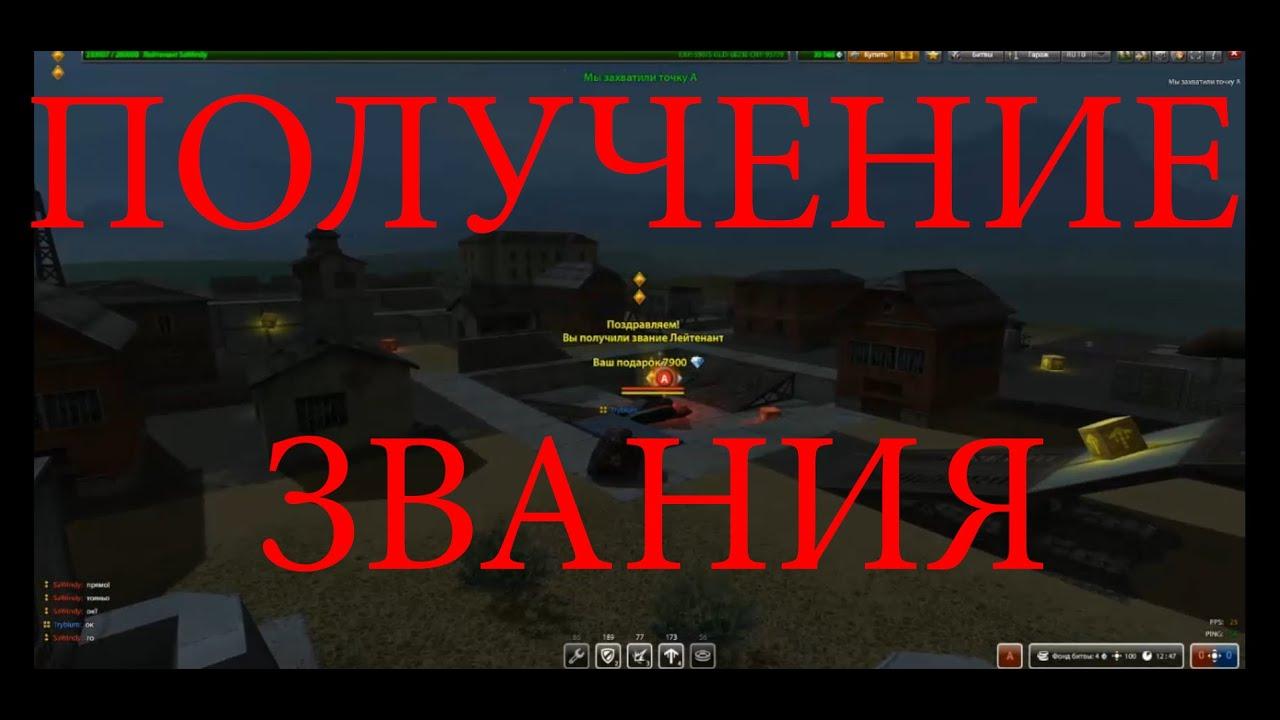 видео танки онлайн x