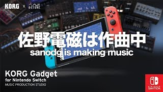 190829a 佐野電磁は作曲中 sanodg is making music / KORG Gadget for Nintendo Switch #GadgetSwitch