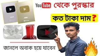 Youtube Creator Awards | Youtube Play Button Details In Bangla | price? | Metal?