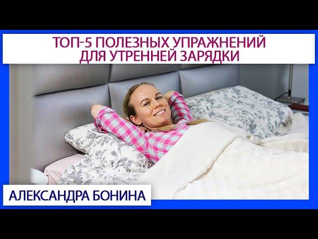 ► ТОП-5 полезных упражнений для утренней зарядки без вреда для позвоночника.
