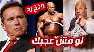 ازبل رد من فيل هيث علي انتقاد ارنولد لمعدته   لو مش عجبك ....