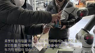 레이저 용접로봇 시연 - 제이시스템