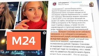 Полиция разыскивает модель, которая совершила двойное ДТП в Подмосковье - Москва 24