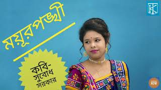 Mayurponkhi Poem Recitation II KT The Dreamer II ময়ূরপঙ্খী কবিতা সুবোধ সরকার
