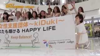 kiDukiは神戸の女性による神戸の女性の為の女性活動支援を考え、実行す...