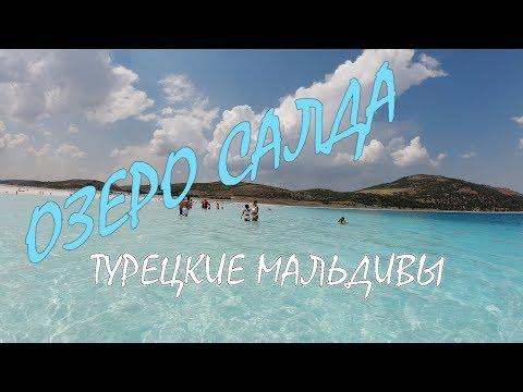 Озеро Салда Турция. Турецкие Мальдивы