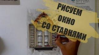 Видеоуроки рисования / Рисуем старинное окно
