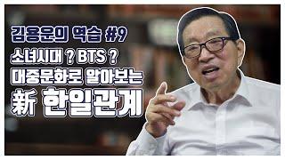 [김용운의 역습] 소녀시대? BTS? 대중문화로 알아보…