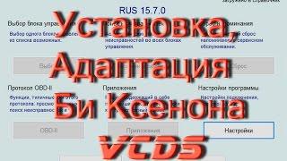 Кодировки Ксенона на  VW Audi Skoda в VCDS Вася Диагност