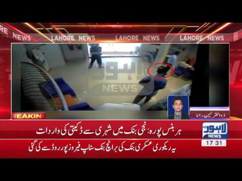Citizen looted by dacoit in private bank of Harbanspura: CCTV footage retrieved