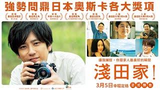 03/05【淺田家!】台灣官方正式預告 | 日本奧斯卡影帝二宮和也領銜主演,狂獲日本各大電影獎項肯定!