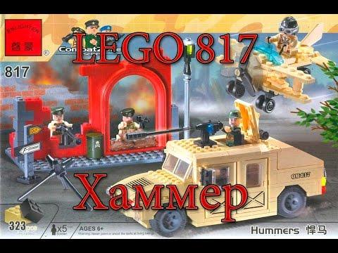 LEGO (Хаммер 817) Combat Zones