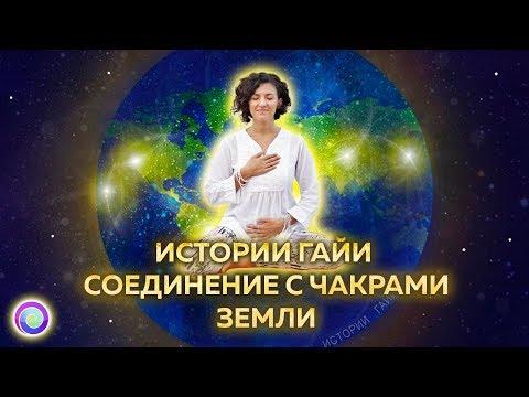 ИСТОРИИ ГАЙИ: чакры Земли. Соединение с чакрами Земли - Евгения Бабина