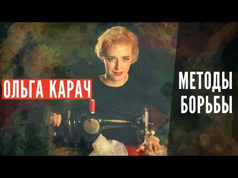 Дожимки-2020: Ольга Карач