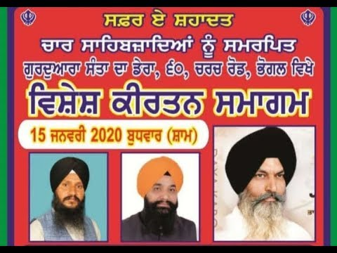 Live-Now-Gurmat-Kirtan-Samagam-From-G-Santa-Da-Dera-Bhogal-Delhi-15-Jan-2020-Kirtan-2020