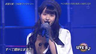 2018.02.20 Live B つばきファクトリー低温火傷.