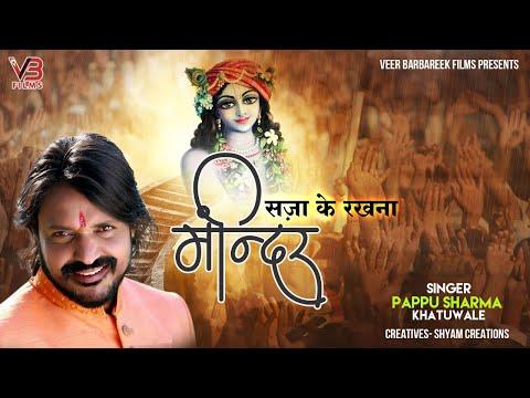 मंदिर सजाके रखना // Mandir saja ke rakhna / singer PAPPU SHARMA KHATU WALE
