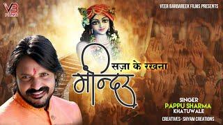 Video मंदिर सजाके रखना // Mandir saja ke rakhna / PAPPU SHARMA KHATU WALE download MP3, 3GP, MP4, WEBM, AVI, FLV Oktober 2018