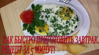 Завтрак за 5 минут! Очень интересный и вкусный рецепт!