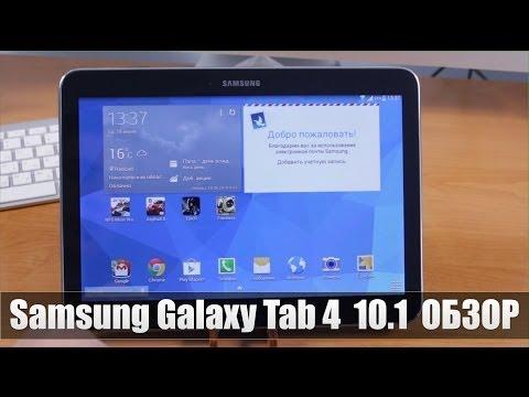 Samsung Galaxy Tab 4 10.1 Обзор