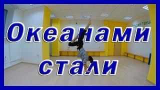ТАНЕЦ на песню ОКЕАНАМИ СТАЛИ ALEKSEEV