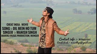 CHEAT INDIA: Dil Mein Ho Tum| Emraan Hashmi Shreya D | Armaan Malik Manish Singh cover song trailer