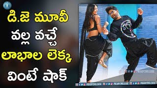 Duvvada jagannadham movie got a huge profits | dj records |allu arjun | dil raju | harish shankar
