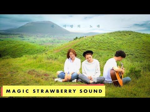 옥상달빛 / OKDAL - 내 사랑의 노래 (Live in Jeju) Mp3