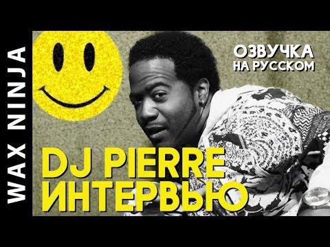 Интервью с DJ Pierre (Phuture) / Перевод