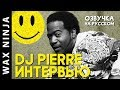 Интервью с DJ Pierre Phuture Перевод mp3