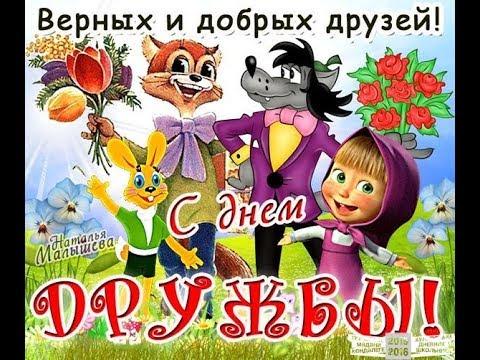 Поздравления годом дружбы