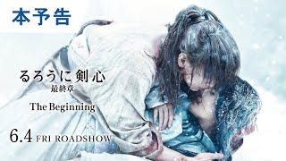 映画『るろうに剣心 最終章 The Beginning』本予告 2021年6月4日(金)公開