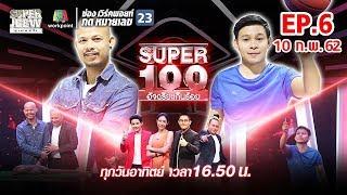 Super 100 อัจฉริยะเกินร้อย | EP.06 | 10 ก.พ. 62 Full HD