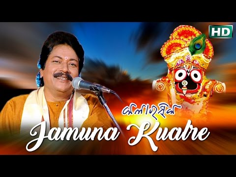 JAMUNA KULARE  ଯମୁନା କୂଳରେ| Album-Kala Rasika |Arabinda Muduli | Sarthak Music | Sidharth Bhakti