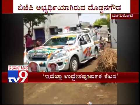 EC Squads Seize Illegal Vehicle being Used for Campaigning in Bagalkot
