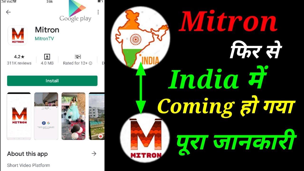 Mitron App Back On Playstore || Mitron App को गूगल ने प्ले स्टोर से क्यों हटाया? ||