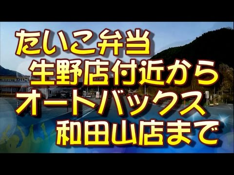 【走行動画】たいこ弁当生野店付近からオートバックス和田山店まで【朝来市】