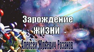 Зарождение жизни! История развития жизни на земле. лекция 1.