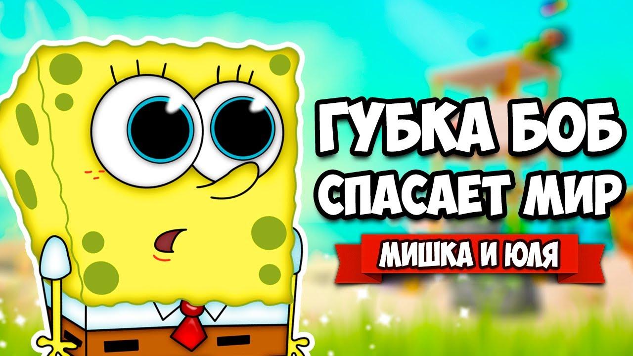 ГУБКА БОБ СПАСАЕТ ГОРОД от РОБОТОВ ♦ SpongeBob SquarePants Battle for Bikini Bottom - Rehydrated #5