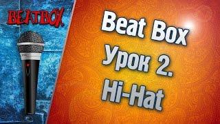 Дмитрий Никитин - Видео уроки по Бит Боксу. Урок 2 (Hi Hat)(Битбокс (в переводе с англ.