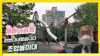 해돋이공원 조합놀이대 공포의 11미터미끄럼틀 Sunri…
