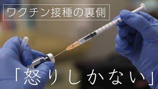 打てば打つほど作業増 ワクチン不足は医療機関のせい?