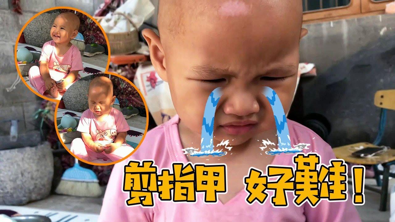 寶寶自己動手剪指甲!前一秒還滿臉笑容,下一秒突然緊皺眉頭,還哭了起來?【農村小慧】