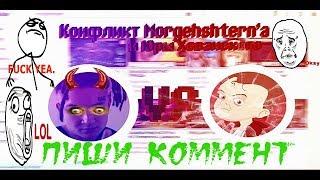 Реакция MORGENSHTERN - Дисс на МС ХОВАНСКОГО (го на версус лох)