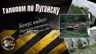 Галопом по Луганску -