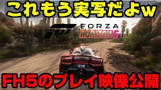 【4K】FH5のプレイ映像が実写を疑うレベル!これが次世代オープンワールドレーシング!【FORZA HORIZON5】【フォルツァホライゾン5】