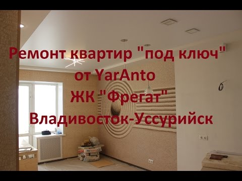 Ремонт двухкомнатной квартиры Дизайн проет ЖК Фрегат Владивосток