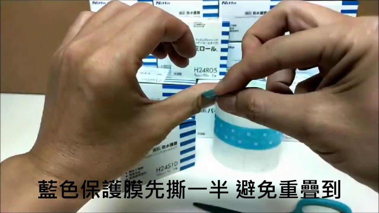 優肌防水護膜 H24S10示範